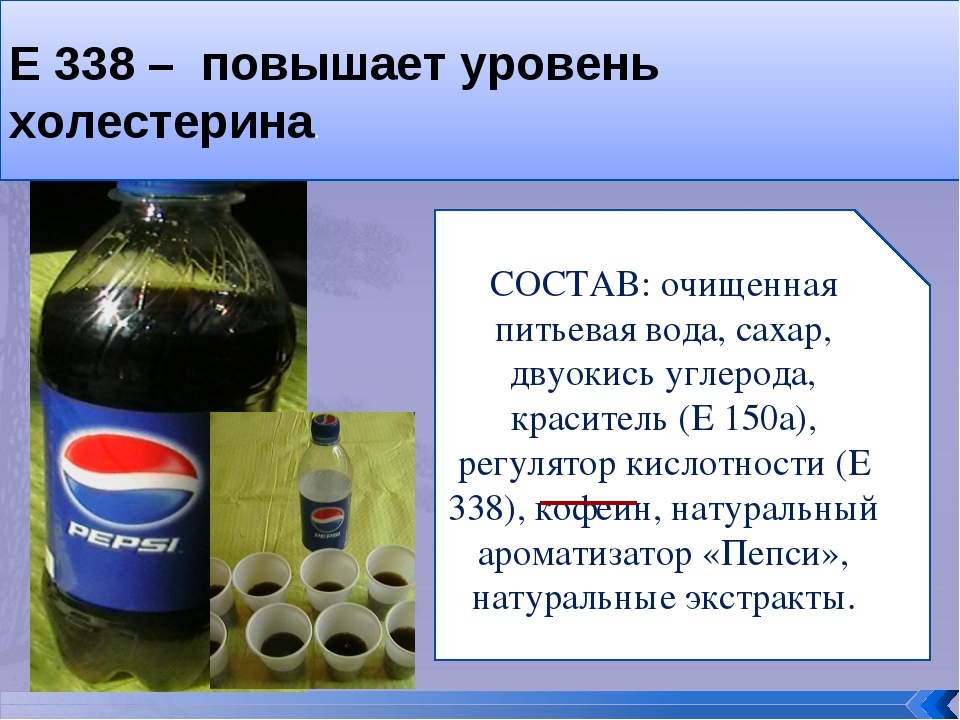 СОСТАВ: очищенная питьевая вода, сахар, двуокись углерода, краситель (Е 150а...