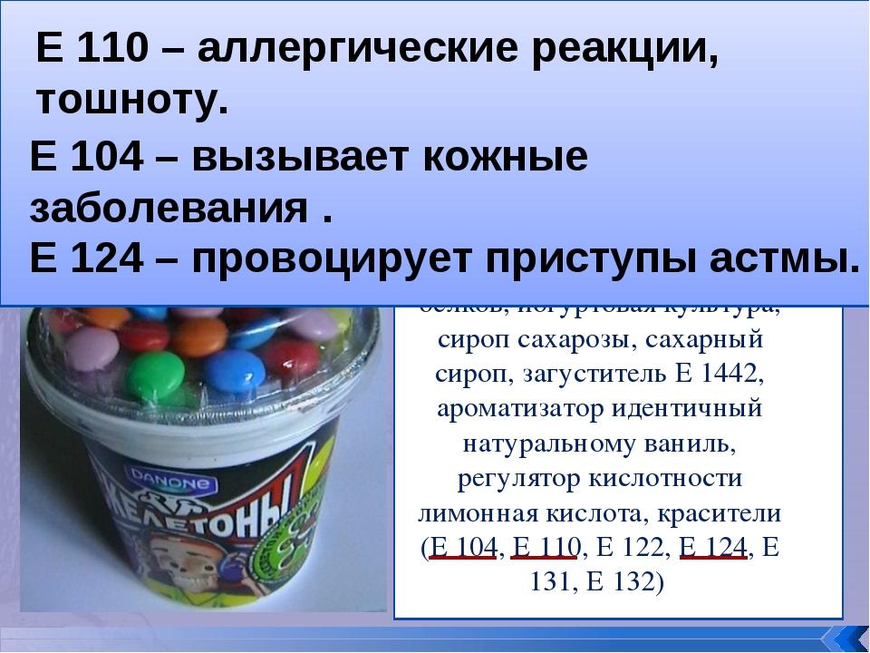 СОСТАВ: цельное молоко, концентрат сывороточных белков, йогуртовая культура,...