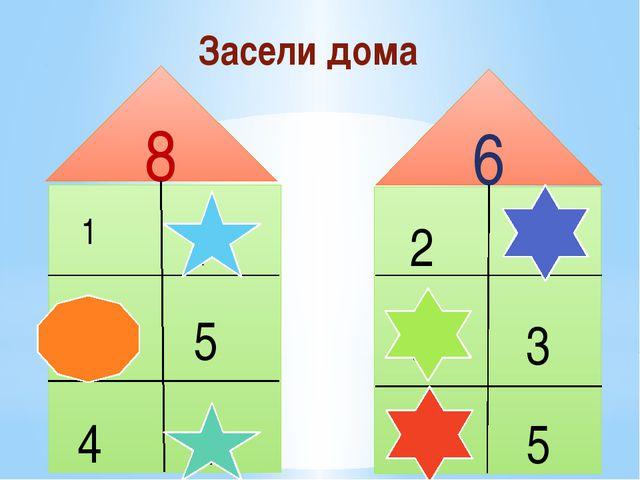 1 Засели дома 8 6 7 3 5 4 4 2 4 3 3 1 5
