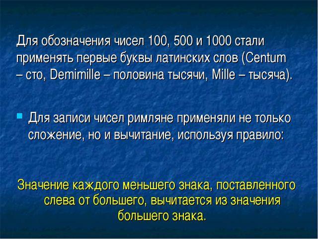 Для записи чисел римляне применяли не только сложение, но и вычитание, исполь...