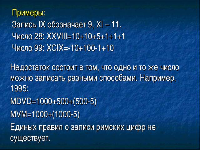 Недостаток состоит в том, что одно и то же число можно записать разными спосо...