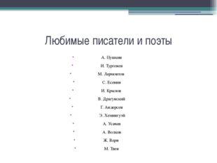 Любимые писатели и поэты А. Пушкин И. Тургенев М. Лермонтов С. Есенин И. Крыл