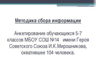 Методика сбора информации Анкетирование обучающихся 5-7 классов МБОУ СОШ №14