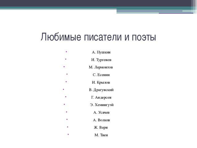 Любимые писатели и поэты А. Пушкин И. Тургенев М. Лермонтов С. Есенин И. Крыл...