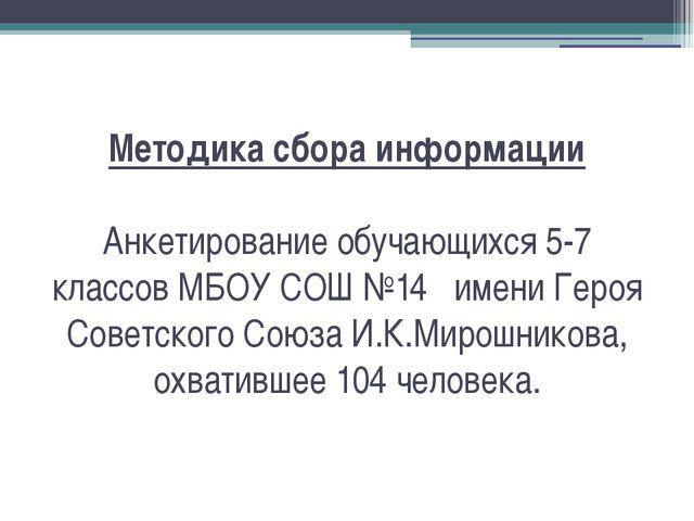 Методика сбора информации Анкетирование обучающихся 5-7 классов МБОУ СОШ №14...