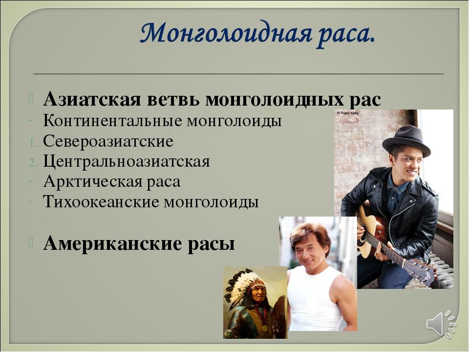 Азиатская ветвь монголоидных рас Континентальные монголоиды Североазиатские Ц...