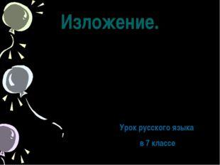 Изложение. Урок русского языка в 7 классе
