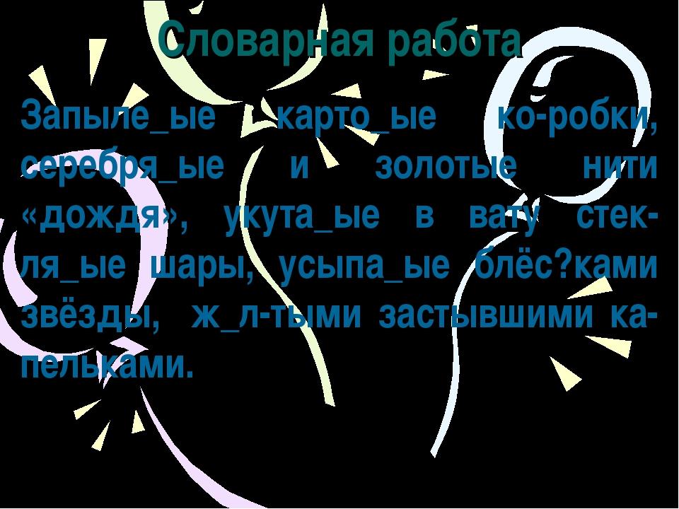 Словарная работа Запыле_ые карто_ые ко-робки, серебря_ые и золотые нити «дожд...