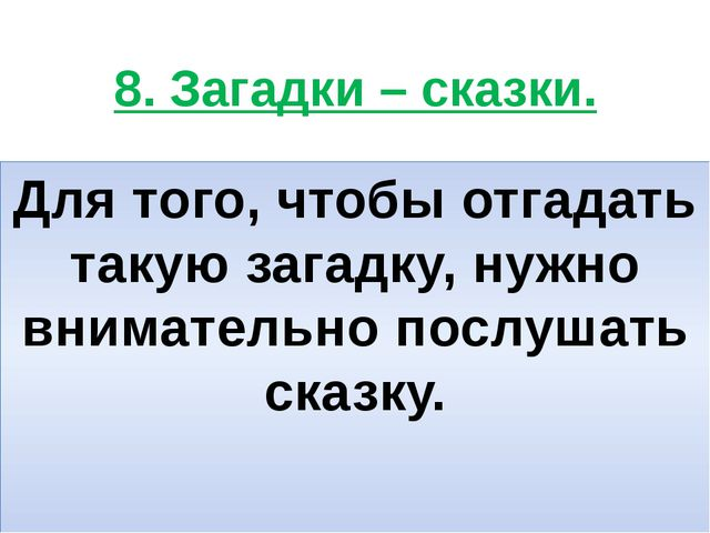8. Загадки – сказки. Для того, чтобы отгадать такую загадку, нужно внимательн...