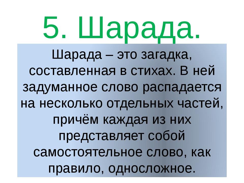 5. Шарада. Шарада – это загадка, составленная в стихах. В ней задуманное слов...