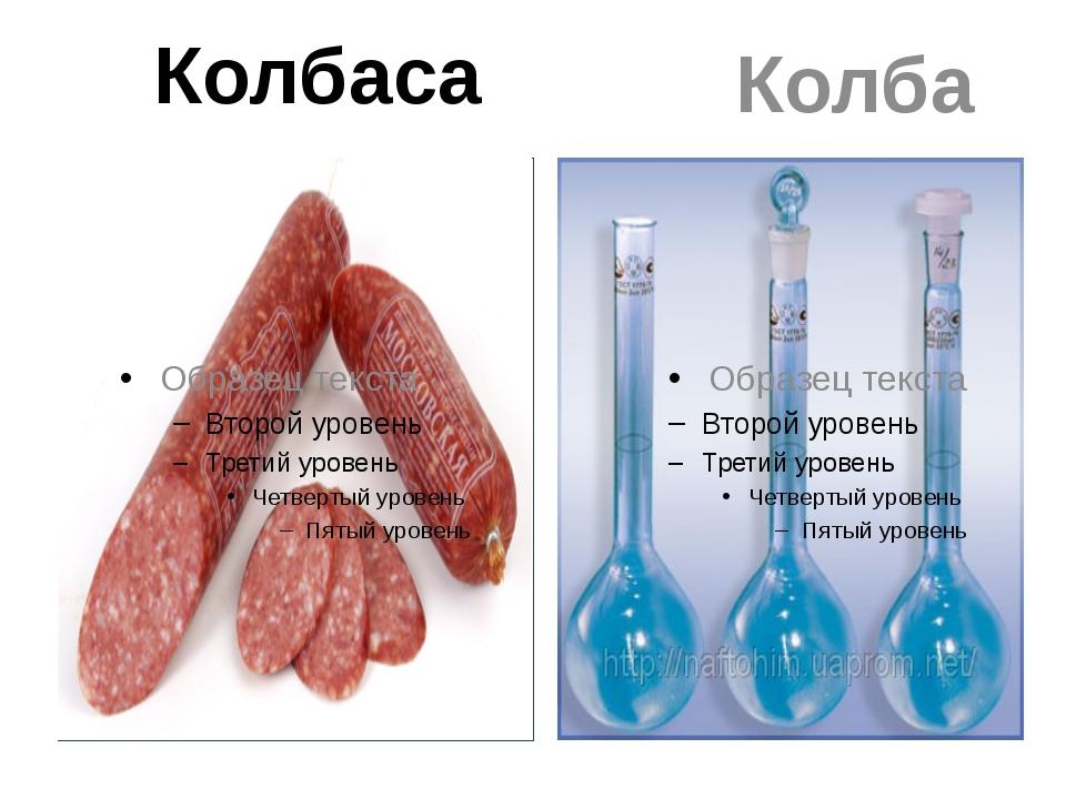 Колбаса Колба