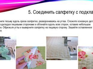 5. Соединить салфетку с подкладкой Пристрочите тесьму вдоль среза салфетки, р