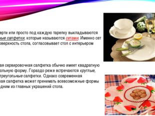 Поверх скатерти или просто под каждую тарелку выкладываются сервировочные сал