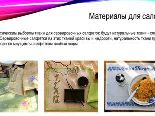 Материалы для салфеток Классическим выбором ткани для сервировочных салфеток