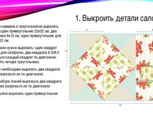 1. Выкроить детали салфеток Из ткани для кармана и треугольников вырезать сле