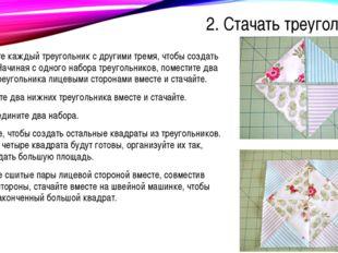 2. Стачать треугольники Совместите каждый треугольник с другими тремя, чтобы
