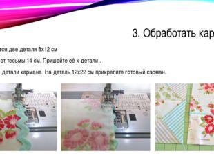3. Обработать карман Понадобятся две детали 8х12 см Отрежьте от тесьмы 14 см.