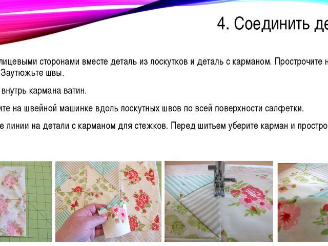 4. Соединить детали Сложите лицевыми сторонами вместе деталь из лоскутков и д...