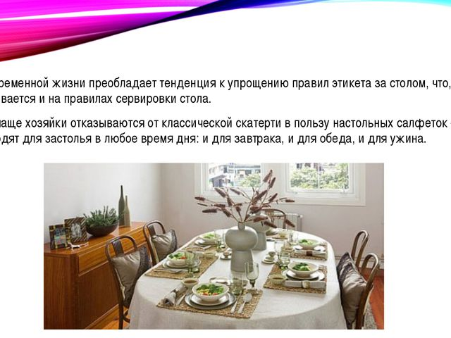 В современной жизни преобладает тенденция к упрощению правил этикета за столо...
