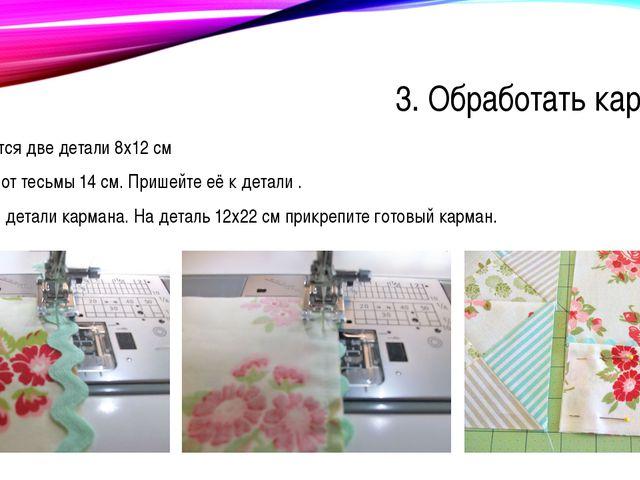3. Обработать карман Понадобятся две детали 8х12 см Отрежьте от тесьмы 14 см....