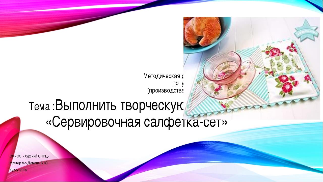 Методическая разработка урока по учебной практике (производственному обучению...