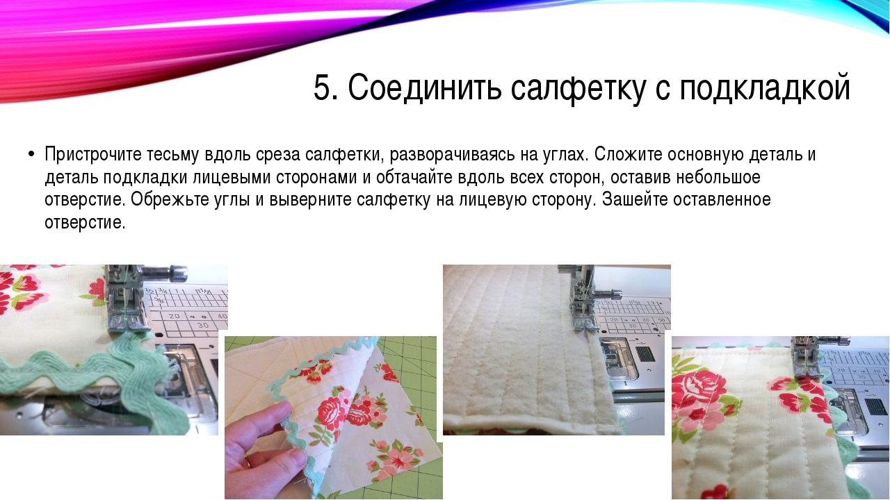 5. Соединить салфетку с подкладкой Пристрочите тесьму вдоль среза салфетки, р...