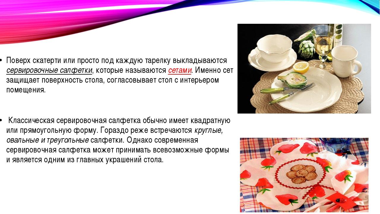 Поверх скатерти или просто под каждую тарелку выкладываются сервировочные сал...