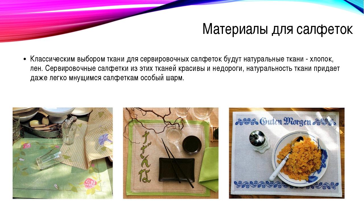 Материалы для салфеток Классическим выбором ткани для сервировочных салфеток...