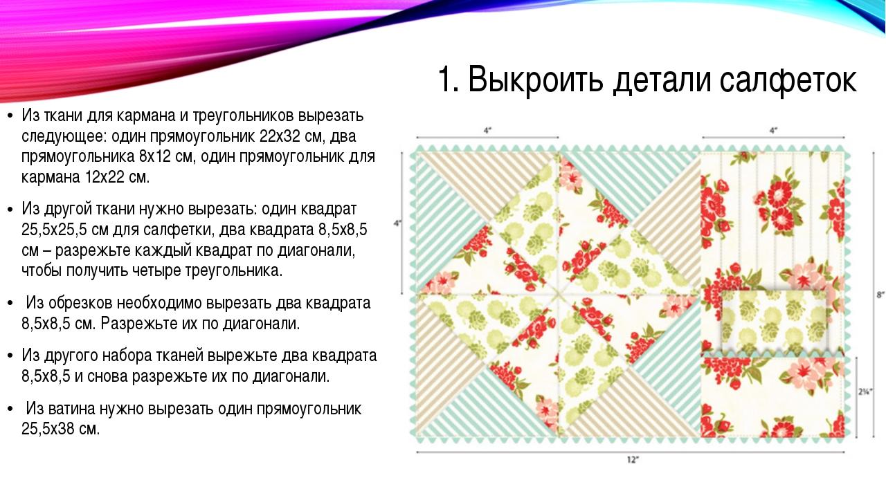 1. Выкроить детали салфеток Из ткани для кармана и треугольников вырезать сле...
