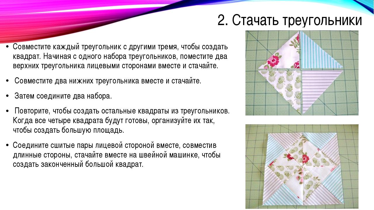 2. Стачать треугольники Совместите каждый треугольник с другими тремя, чтобы...