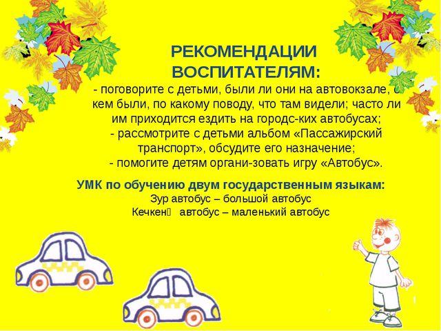 РЕКОМЕНДАЦИИ ВОСПИТАТЕЛЯМ: - поговорите с детьми, были ли они на автовокзале,...