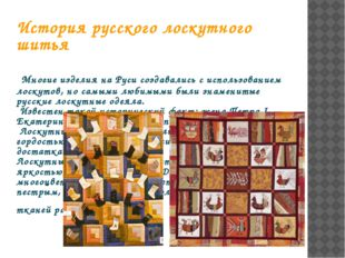 История русского лоскутного шитья Многие изделия на Руси создавались с исполь
