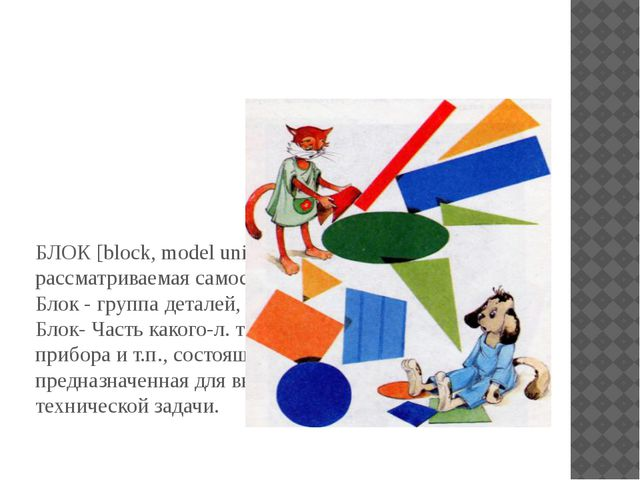 БЛОК[block, model unit] — частьсистемы, рассматриваемая самостоятельно. Бло...