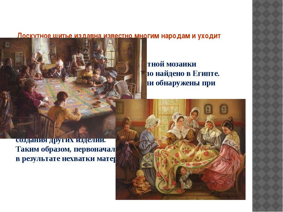 Лоскутное шитье издавна известно многим народам и уходит корнями далеко в др...