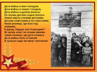Дети войны и веет холодом, Дети войны и пахнет голодом, Дети войны и дыбом в