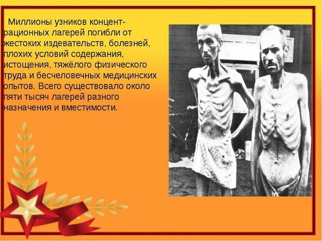 Миллионы узников концент-рационных лагерей погибли от жестоких издевательств...