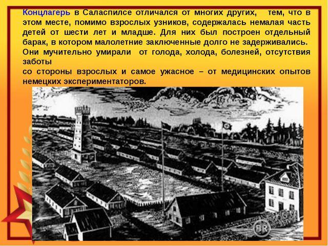 Концлагерь в Саласпилсе отличался от многих других, тем, что в этом месте, п...