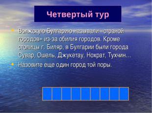 Волжскую Булгарию называли «страной городов» из-за обилия городов. Кроме стол