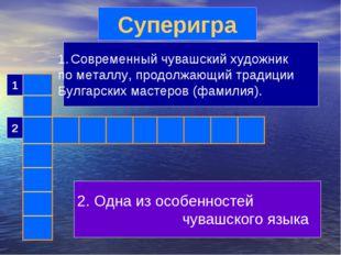 Суперигра 1 2 Современный чувашский художник по металлу, продолжающий традици