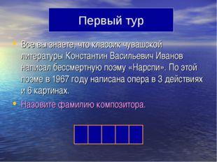 Все вы знаете, что классик чувашской литературы Константин Васильевич Иванов