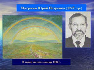 Матросов Юрий Петрович (1947 г.р.) В страну вечного солнца, 1995 г.