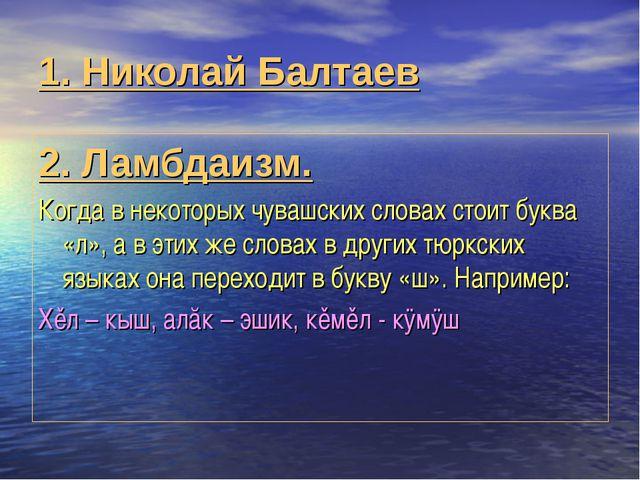 1. Николай Балтаев 2. Ламбдаизм. Когда в некоторых чувашских словах стоит бук...