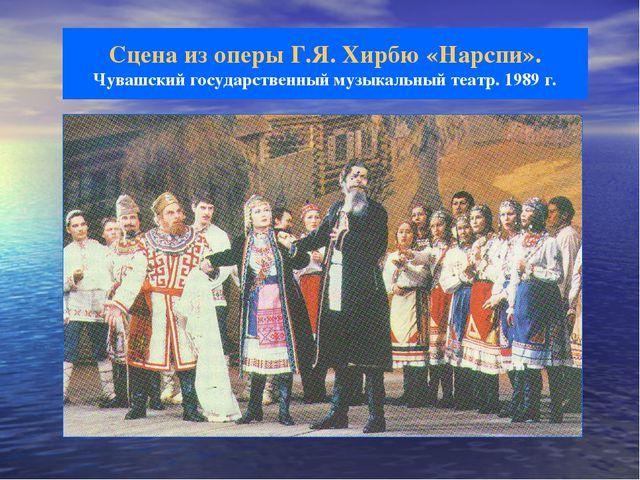 Сцена из оперы Г.Я. Хирбю «Нарспи». Чувашский государственный музыкальный теа...