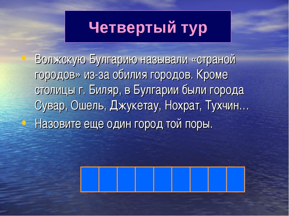 Волжскую Булгарию называли «страной городов» из-за обилия городов. Кроме стол...