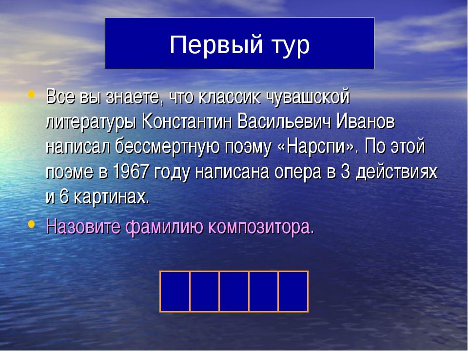 Все вы знаете, что классик чувашской литературы Константин Васильевич Иванов...