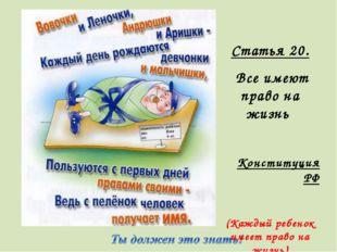 Статья 20. Все имеют право на жизнь Конституция РФ (Каждый ребенок имеет прав