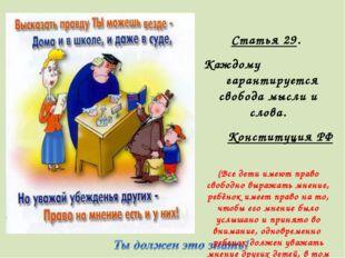 Статья 29. Каждому гарантируется свобода мысли и слова. Конституция РФ (Все д
