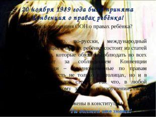20 ноября 1989 года была принята Конвенция о правах ребёнка! Что такое конвен