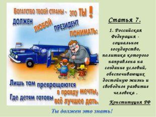 Статья 7. 1. Российская Федерация - социальное государство, политика которого