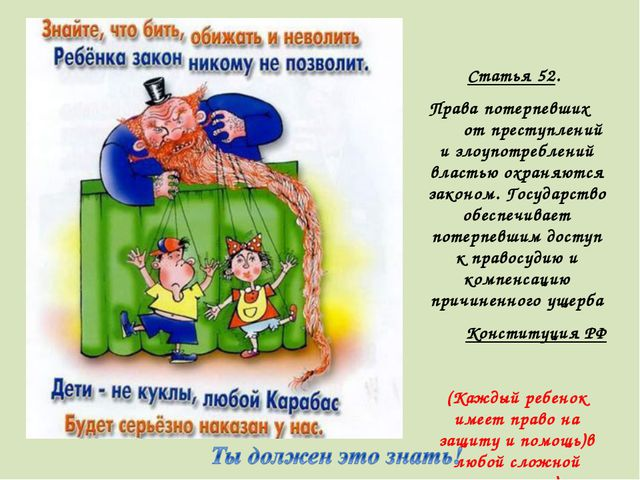 Статья 52. Права потерпевших от преступлений и злоупотреблений властью охраня...